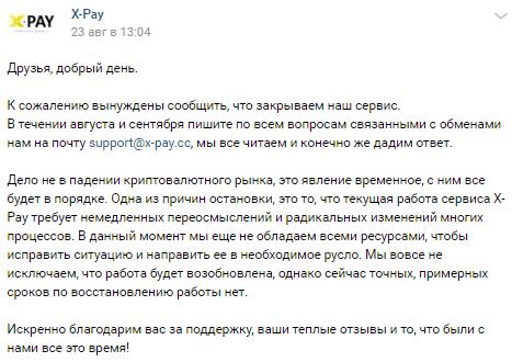 Закрытие X-Pay