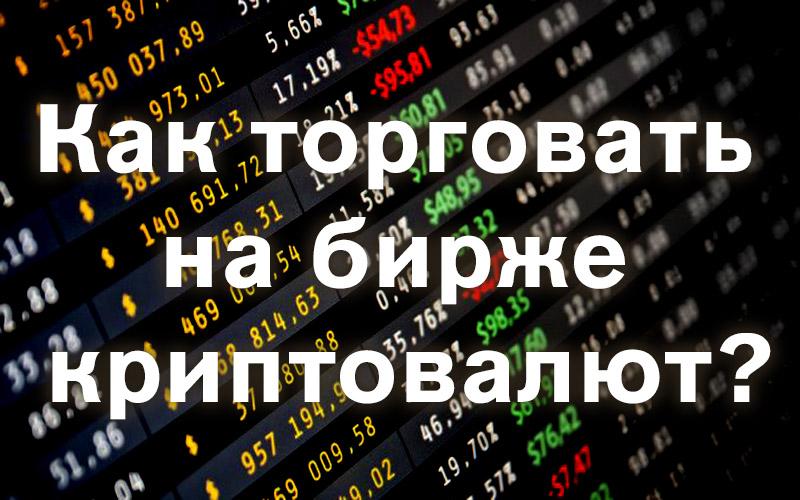 Математика в торговле на бирже комментарии к бинарным опционах