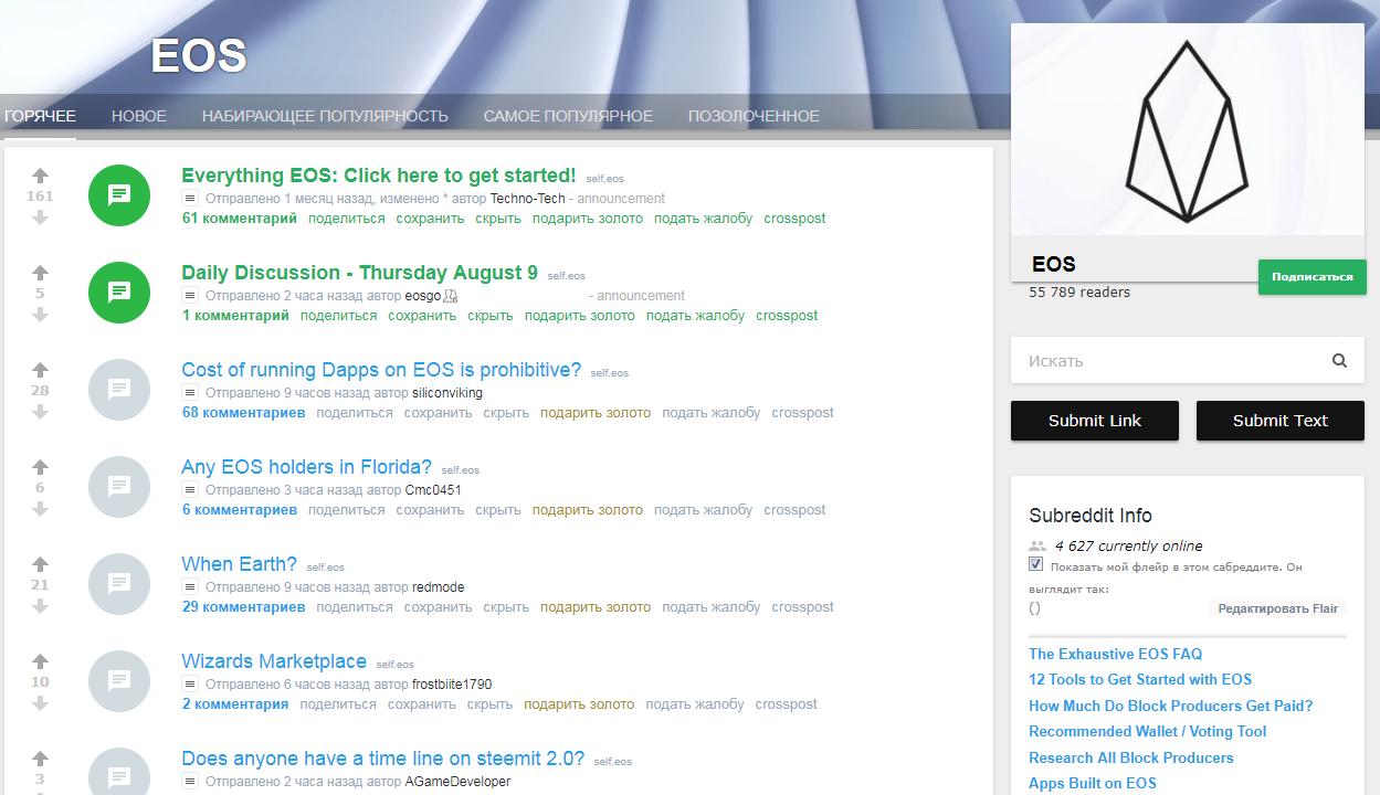 Подреддит проекта EOS
