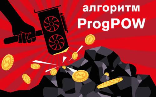 Алгоритм ProgPOW