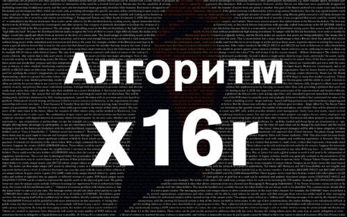 Алгоритм шифромания x16r