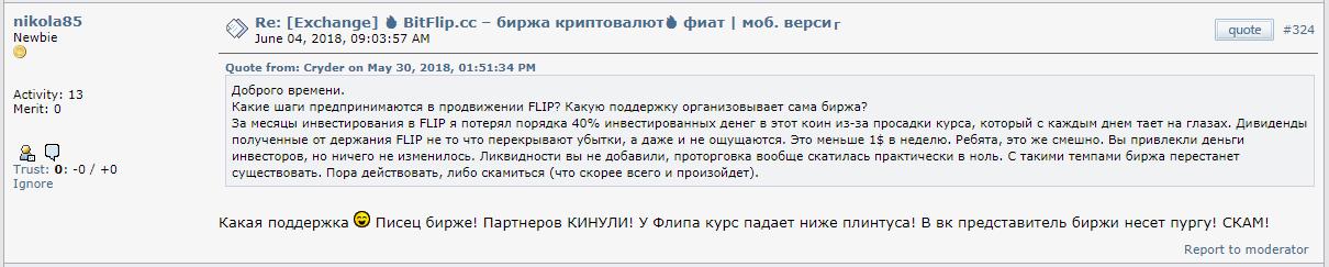 Обсуждение FLIP