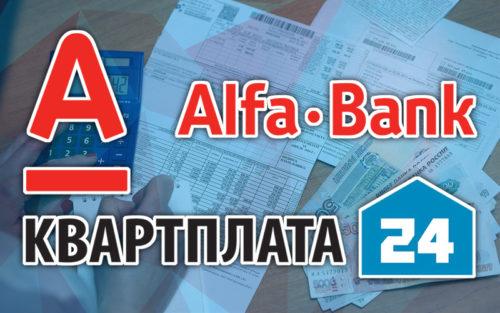 Альфа-Банк и Квартплата 24