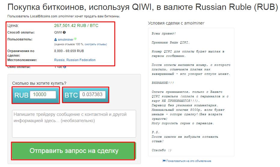 Форма покупки на LocalBitcoins