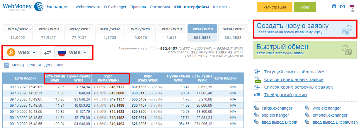 Использование WM Exchanger