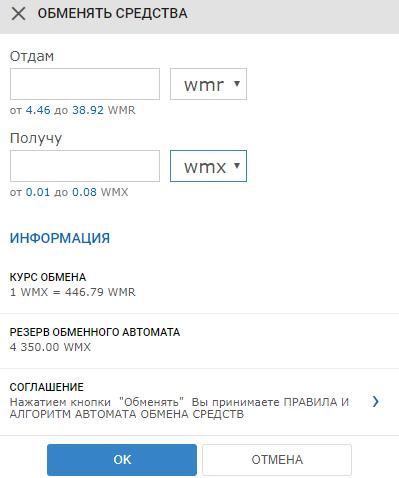 Обмен средств через WebMoney