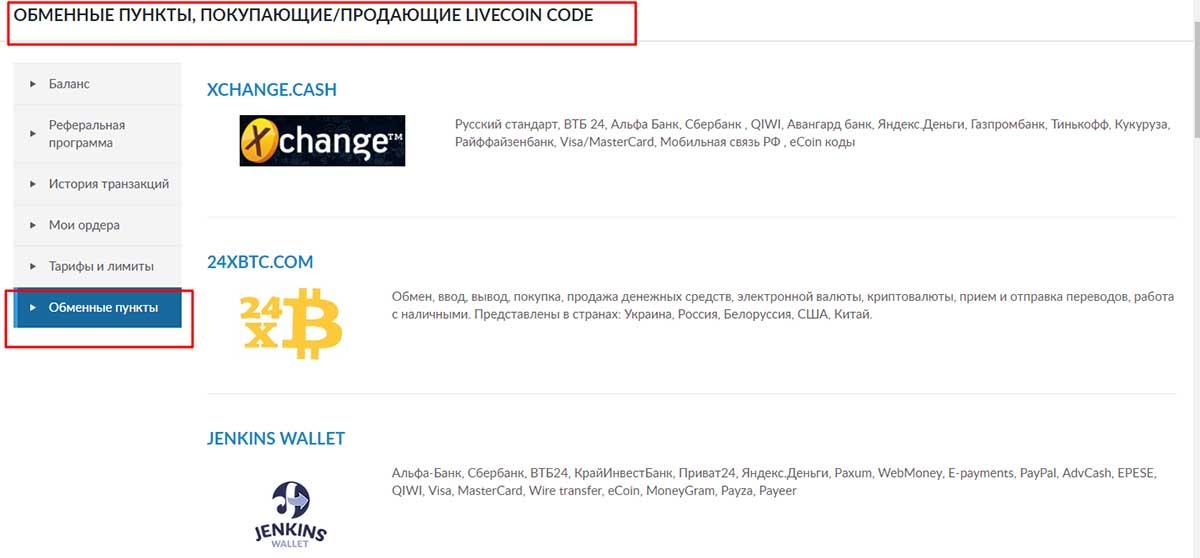 Обменники на Livecoin