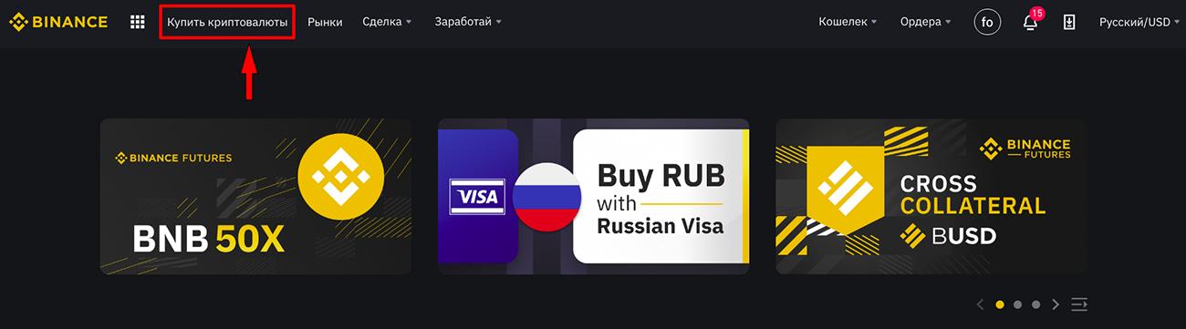 Раздел Купить криптовалюты