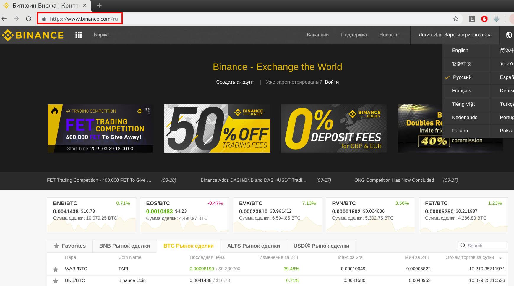 Сайт Binance