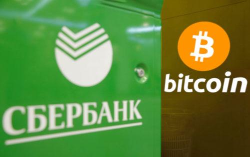 Сбербанк и Bitcoin