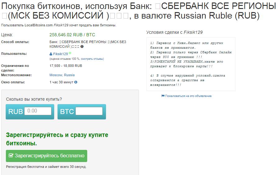 Вопрос о регистрации на LocalBitcoins