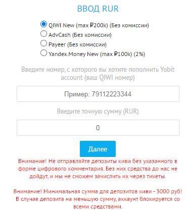 Ввод рублей на YoBit