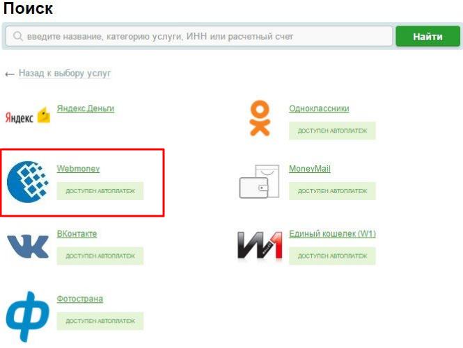 Выбор услуги WebMoney