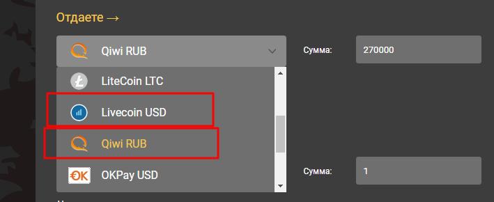 Выбор валют на Livecoin