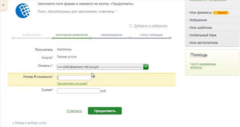 Заполнение данных в Сбербанке Онлайн