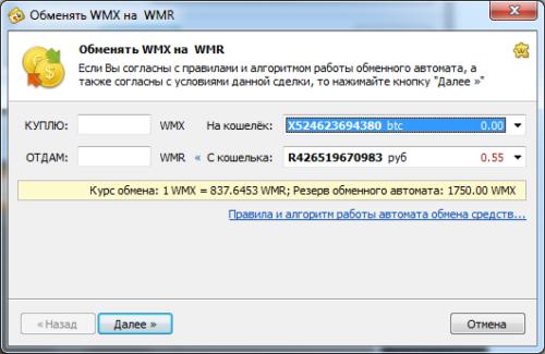 Обмен WMX