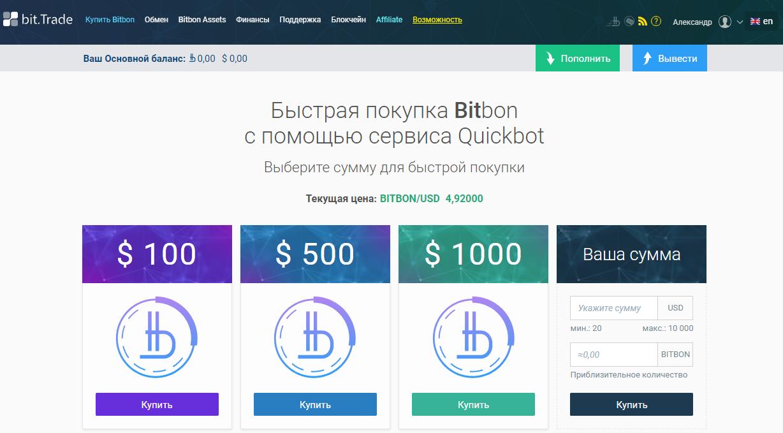 Страница покупки Bitbon