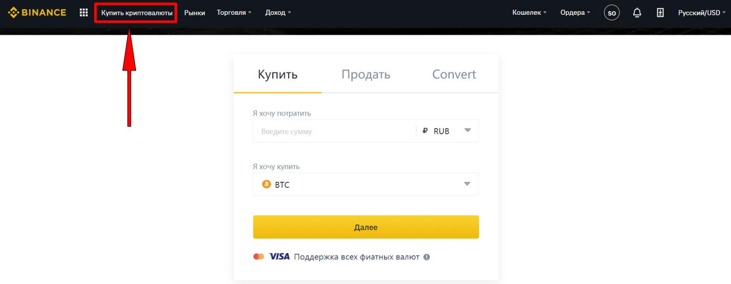 Купить криптовалюты на Binance