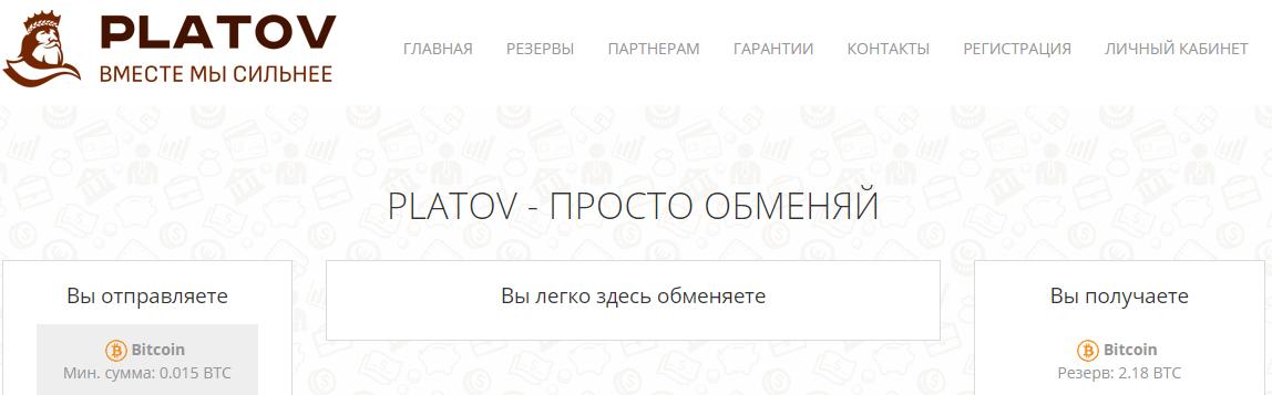 Обменник Platov