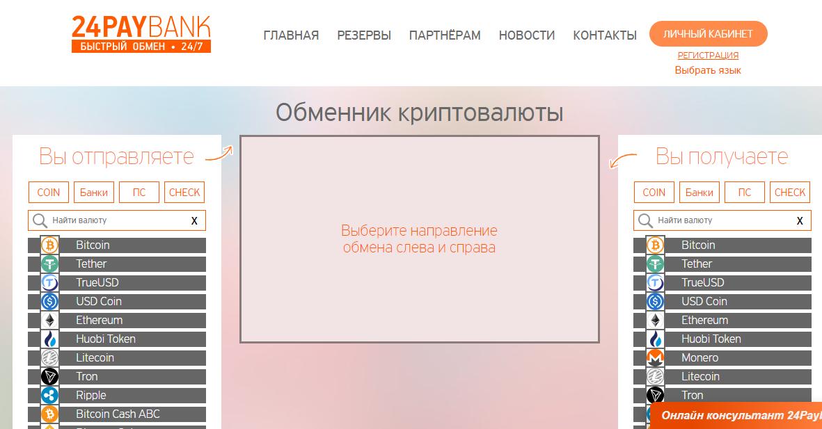 Обменный сервис 24paybank