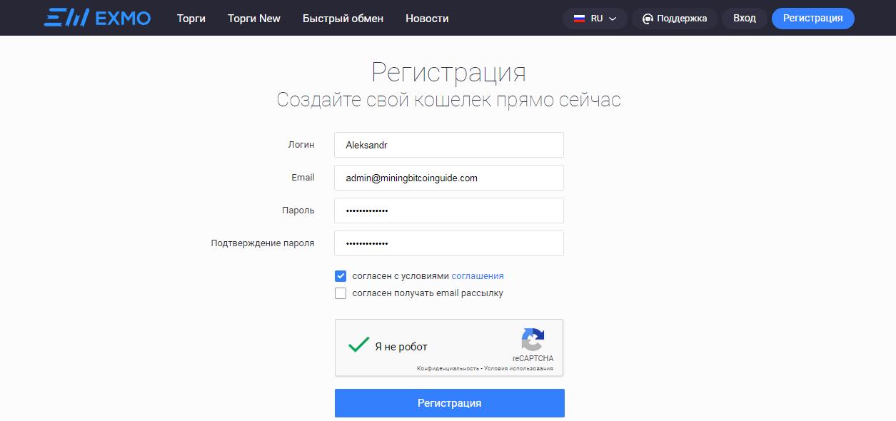 Регитрация на EXMO
