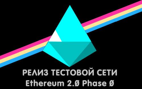 Релиз тестовой сети для Ethereum 2.0