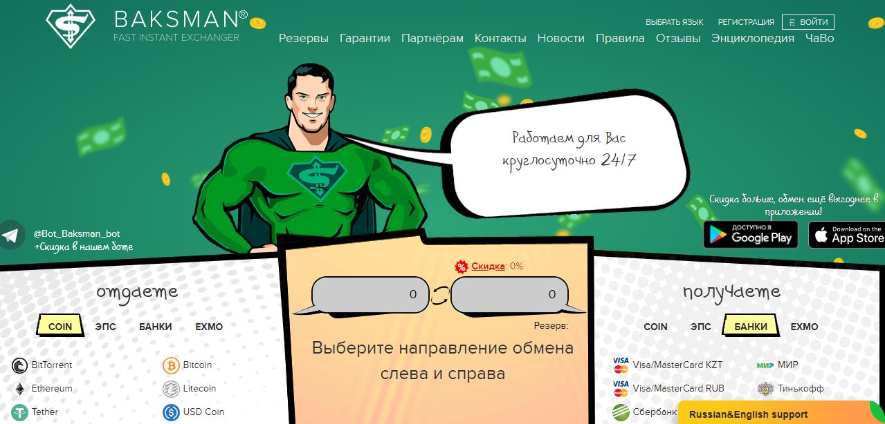 Сайт Baksman