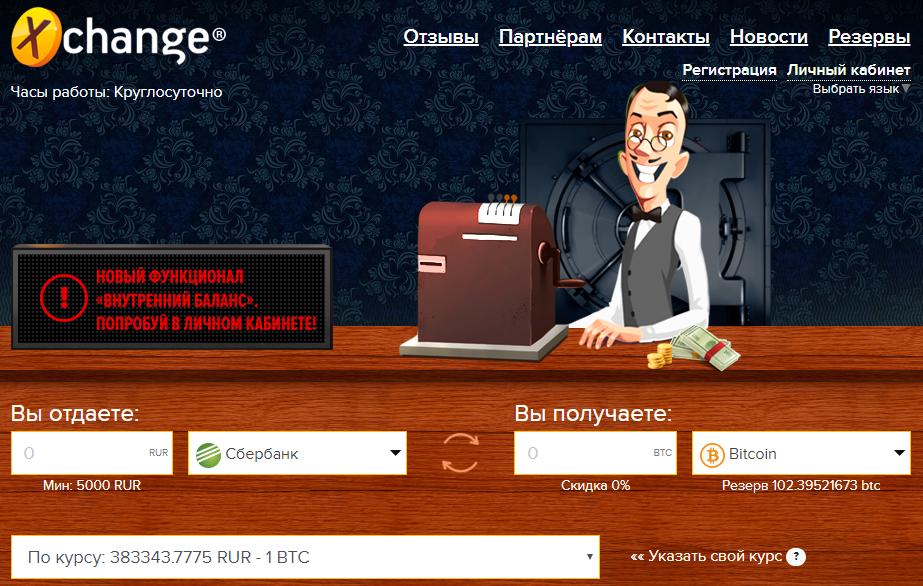 Сервис Xchange