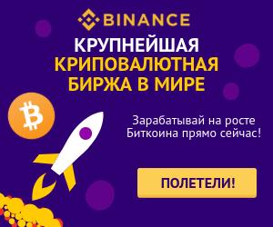 Banner Binance 300 250