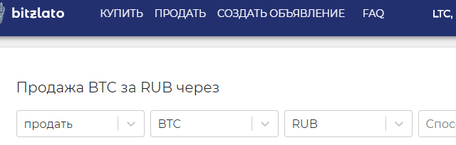 Продажа криптовалюты