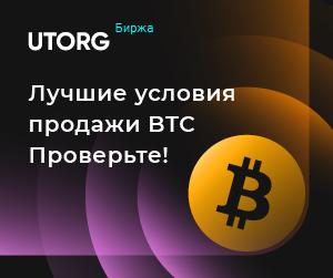 Баннер биржа Utorg
