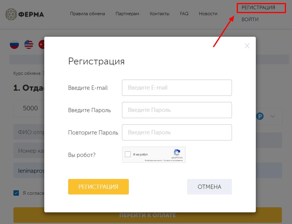 Ссылка регистрации