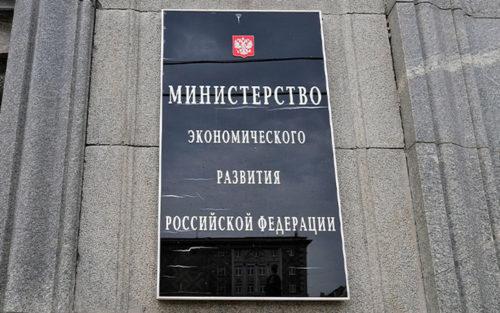 Министерство экономики России
