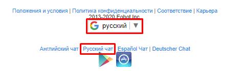 Интерфейс Eobot