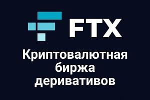 Баннер FTX